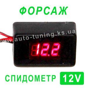 ДНЕПР – Мультииндикатор ФОРСАЖ, вольтметр 12V и спидометр