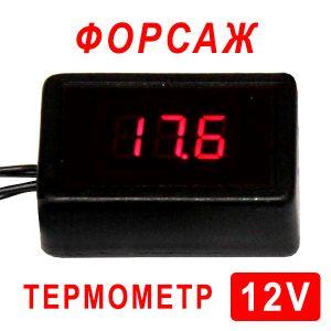 ДНЕПР - Мультииндикатор ФОРСАЖ, термометр 12V с выносным датчиком температуры
