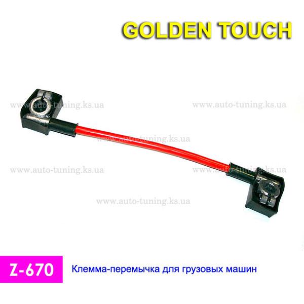 GOLDEN TOUCH – Клемма-перемычка для грузовых машин, Z-670