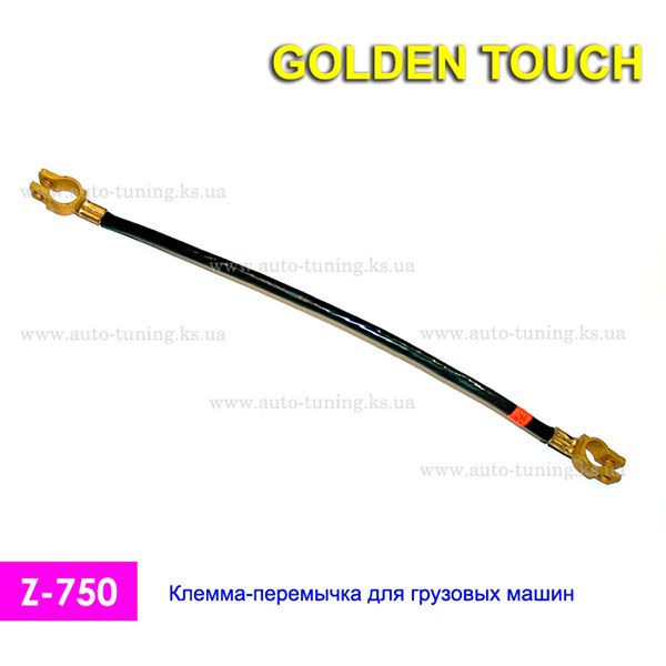 GOLDEN TOUCH – Клемма-перемычка для грузовых машин, Z-750