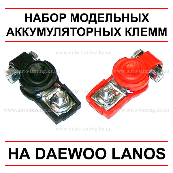 Комплект, аккумуляторные клеммы под болт на Daewoo Lanos