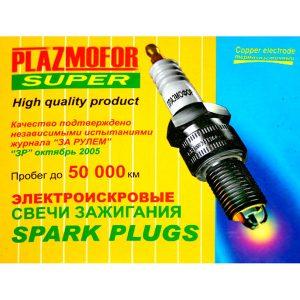 PLAZMOFOR - Свечи зажигания с тремя электродами, А 17 ДВРМ
