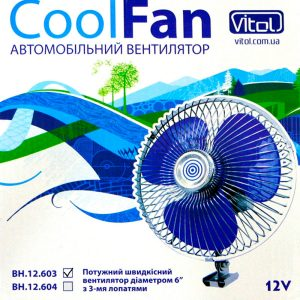 """Мощный автомобильный скоростной вентилятор, 3 лопасти, 6"""", BH.12.603"""