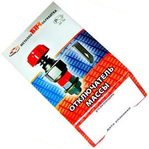 BIM - Выключатель массы аккумуляторной батареи, Беларусь