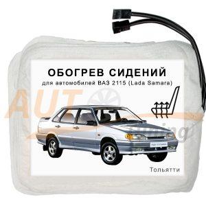 ReActiv – Универсальный подогрев сидений, установочный комплект на ВАЗ 2115, передние сидения 1+1, Lada Samara