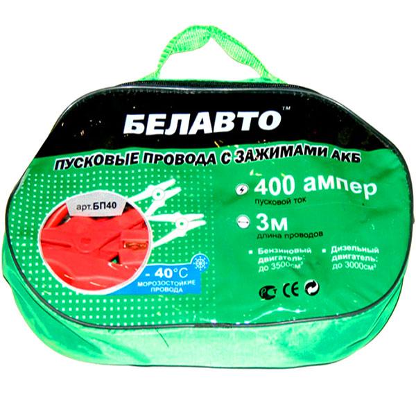 БЕЛАВТО - Пусковые морозостойкие провода с зажимами АКБ, 400А, 3м, БП40