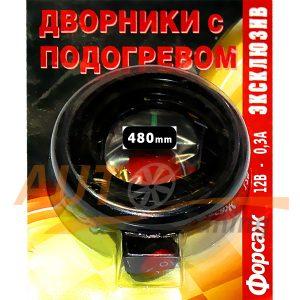 Двірники, резинка двірника, стрічка склоочисника з підігрівом, 480мм, 12V, 0.3A