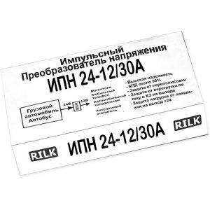 RILK - Импульсный конвертер, преобразователь напряжения ИПН-24/12-30А