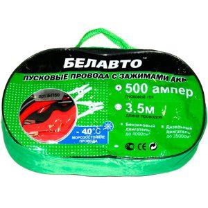 БЕЛАВТО – Пусковые морозостойкие провода с зажимами АКБ, 500А, 3.5м, БП50