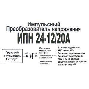 Импульсный преобразователь напряжения, автомобильный ИПН-24/12-20А