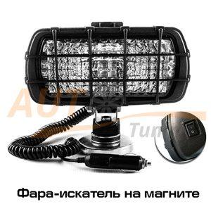 LAVITA - Прожектор, фара-искатель на магните, 12V, 55W, H3, LA HY-023D-2