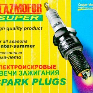 PLAZMOFOR SUPER - Свечи зажигания, всесезонные ЗИМА-ЛЕТО