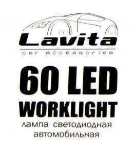 LAVITA – Автомобильная лампа переноска, питание 12 вольт, 171160