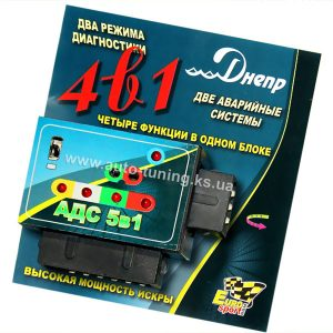 ДНЕПР - Аварийное зажигание + диагностика, АДС 5в1, DC 12V