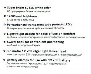 Автомобильная лампа-переноска 60 LED, DC 12V, LAVITA 171160
