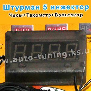 AURO - Тахометр, вольтметр, автомобильные часы 3в1, ШТУРМАН 5 Инжектор