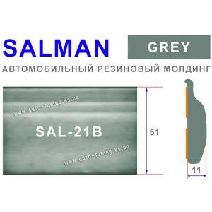 SALMAN - Молдинг автомобильный универсальный широкий SAL-21B, Grey