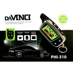 DaVINCI PHI-310 двусторонняя сигнализация без сирены на autotun.com.ua