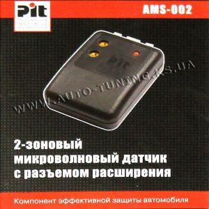 Pit – Микроволновый датчик объема с 2 зонами и разъемом расширения, AMS-002