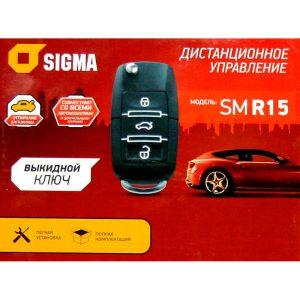 SIGMA – дистанционное управление, брелок с выкидным ключом, SM R15