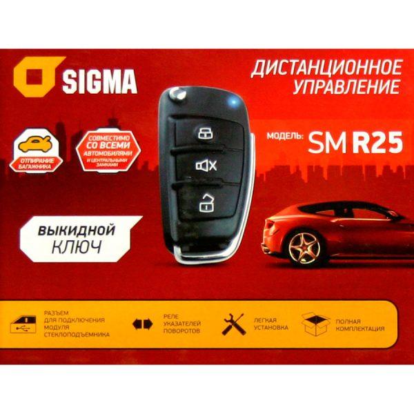 SIGMA – дистанционное управление, брелок с выкидным ключом, SM R45